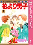 花より男子 1-電子書籍