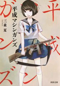 平成マシンガンズ-電子書籍