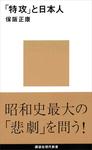 「特攻」と日本人-電子書籍