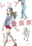 レンアイ漫画家(1)-電子書籍