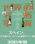 世界の名酒事典2015年版 スペイン、その他のヨーロッパ&南米のワイン編-電子書籍