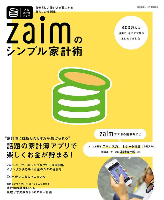 Zaimのシンプル家計術拡大写真