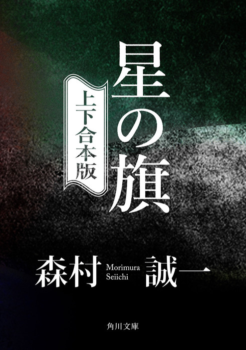 星の旗【上下 合本版】拡大写真