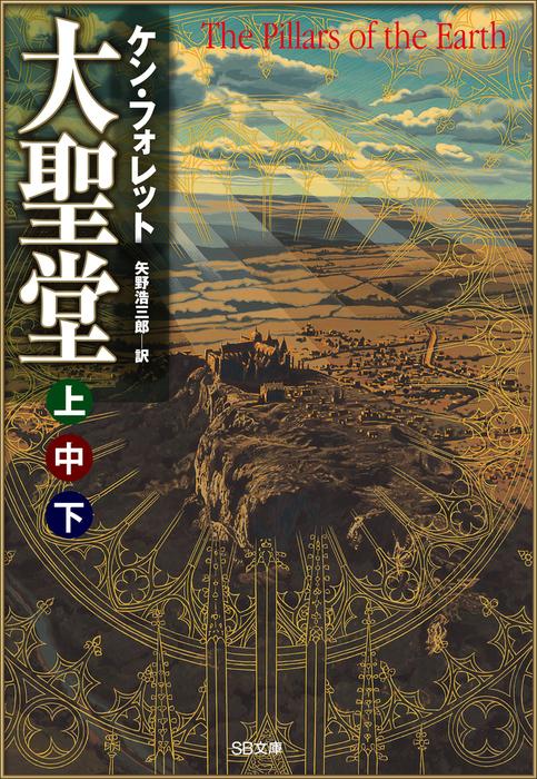 [合本版]大聖堂(上中下) 全3巻-電子書籍-拡大画像