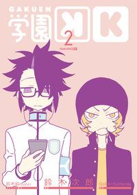 学園K 2巻-電子書籍