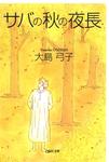サバの秋の夜長-電子書籍