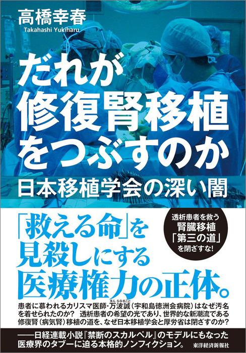 だれが修復腎移植をつぶすのか―日本移植学会の深い闇-電子書籍-拡大画像