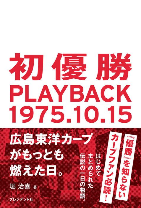 初優勝 PLAYBACK1975.10.15―広島東洋カープがもっとも燃えた日。拡大写真