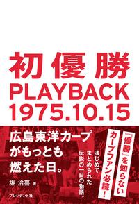 初優勝 PLAYBACK1975.10.15―広島東洋カープがもっとも燃えた日。-電子書籍