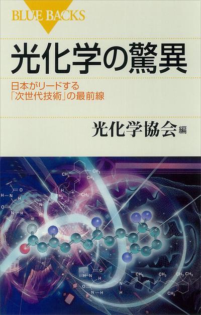 光化学の驚異 日本がリードする「次世代技術」の最前線-電子書籍
