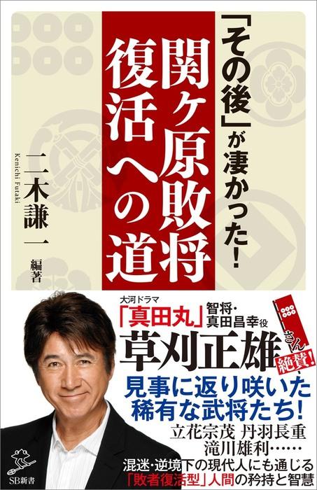 「その後」が凄かった!関ヶ原敗将復活への道-電子書籍-拡大画像