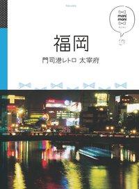 マニマニ 福岡 門司港レトロ 大宰府-電子書籍