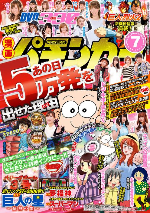 漫画パチンカー 2016年07月号-電子書籍-拡大画像