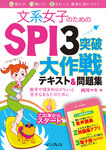 文系女子のためのSPI3突破大作戦テキスト&問題集-電子書籍