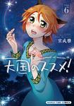 天国のススメ! 6巻-電子書籍