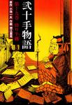 弐十手物語(19)-電子書籍