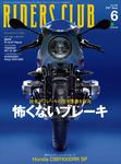 RIDERS CLUB 2017年6月号 No.518-電子書籍
