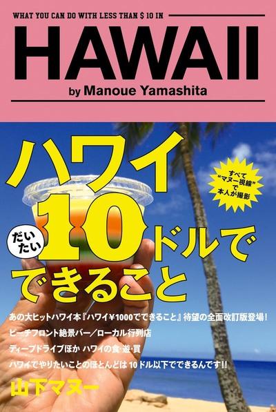 ハワイ 10ドルでできること-電子書籍