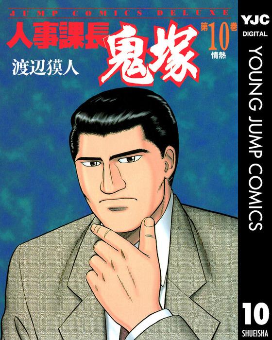 人事課長鬼塚 10-電子書籍-拡大画像