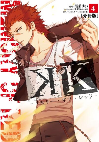 K ―メモリー・オブ・レッド― 分冊版(4)-電子書籍