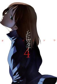 ヒトガタナ(4)