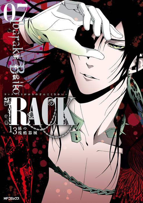 RACK―13係の残酷器械― 7拡大写真