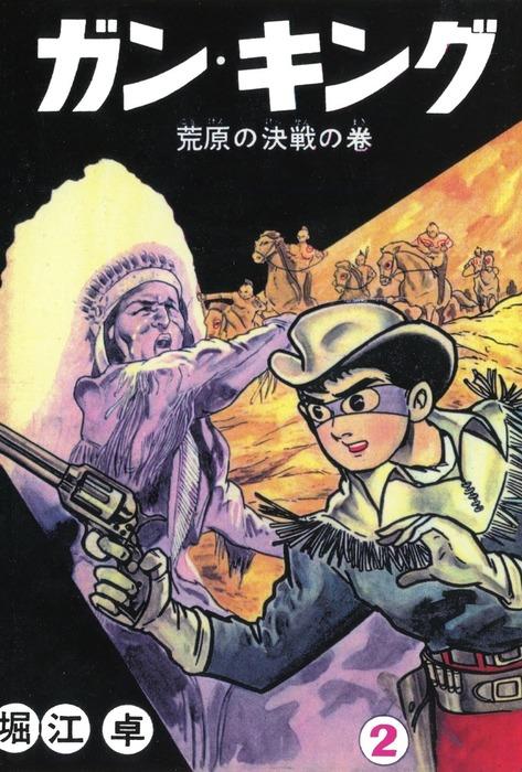 ガン・キング (2)拡大写真