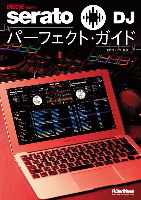 GROOVE presents serato DJパーフェクト・ガイド拡大写真