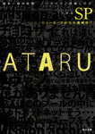 ATARU SP ニューヨークからの挑戦状!!-電子書籍
