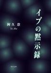 イブの黙示録-電子書籍