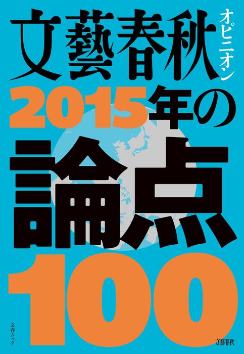 文藝春秋オピニオン 2015年の論点100拡大写真