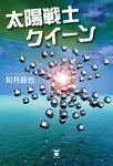 太洋戦士クイーン-電子書籍