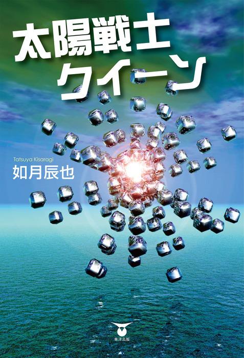 太洋戦士クイーン-電子書籍-拡大画像