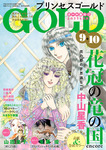 プリンセスGOLD 2016年9+10月号-電子書籍
