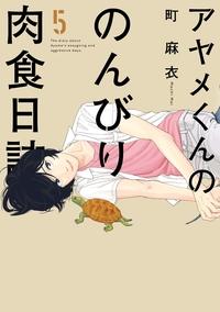 アヤメくんののんびり肉食日誌(5)-電子書籍
