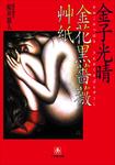 金子光晴 金花黒薔薇艸紙-電子書籍