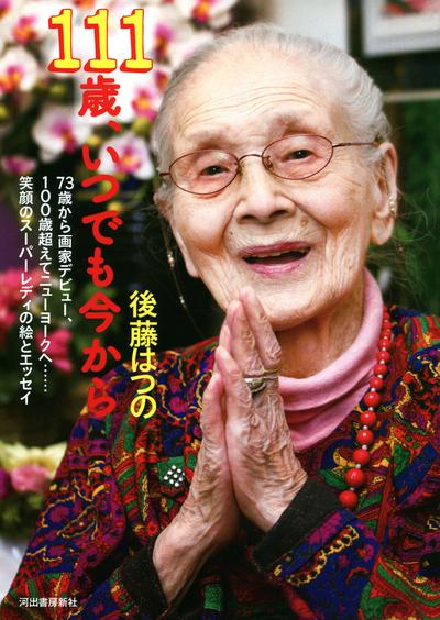 111歳、いつでも今から 73歳から画家デビュー、100歳超えてニューヨークへ……笑顔のスーパーレディの絵とエッセイ-電子書籍