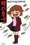 浪費バカ一代 ショッピングの女王2-電子書籍