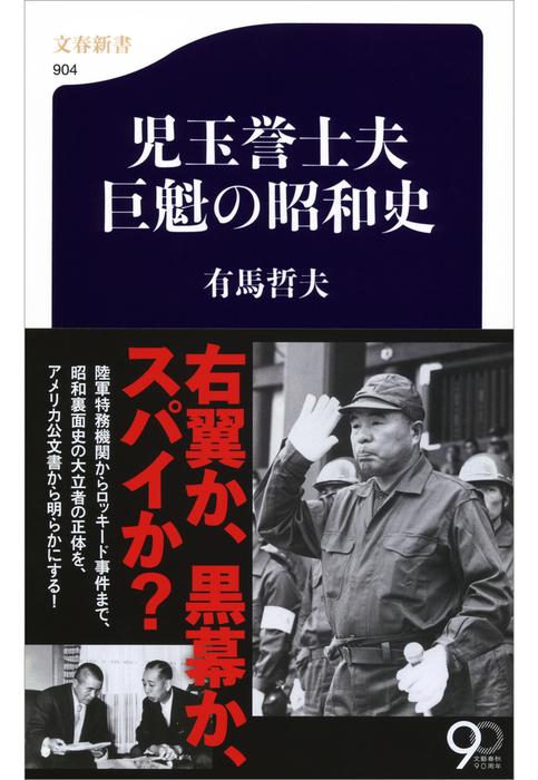 児玉誉士夫 巨魁の昭和史-電子書籍-拡大画像