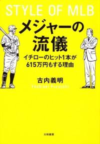 メジャーの流儀-電子書籍