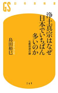 浄土真宗はなぜ日本でいちばん多いのか 仏教宗派の謎