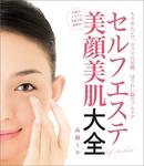 セルフエステ美顔美肌大全-電子書籍