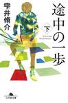 途中の一歩(下)-電子書籍