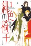 緋色の椅子 1巻-電子書籍