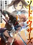 ソード&ウィザーズ4 覇剣の皇帝と七星の姫騎士-電子書籍