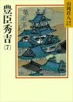 豊臣秀吉(7)-電子書籍
