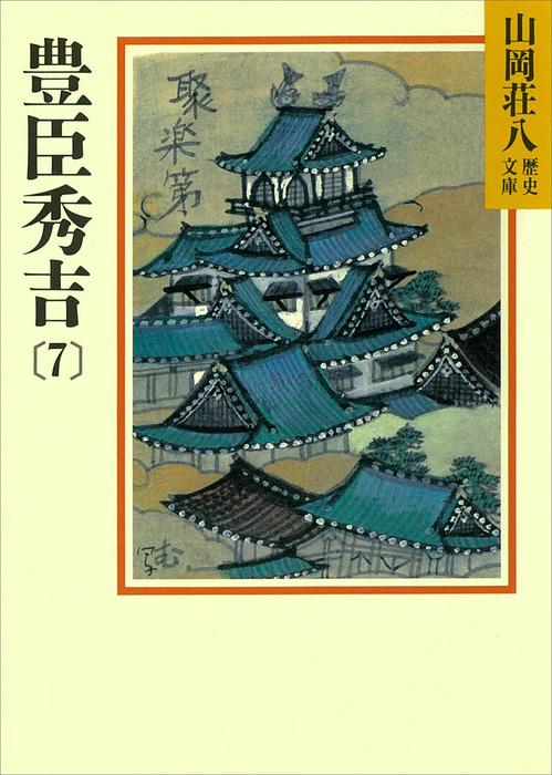 豊臣秀吉(7)-電子書籍-拡大画像