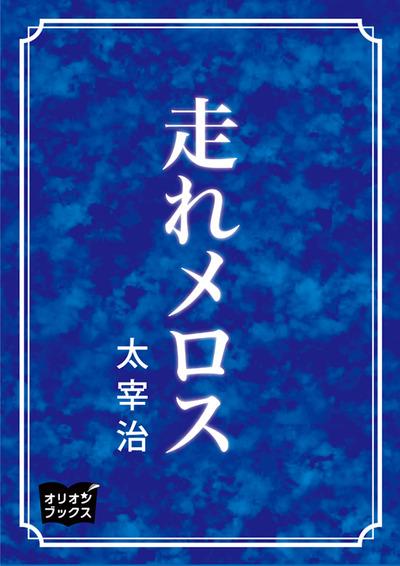 走れメロス-電子書籍