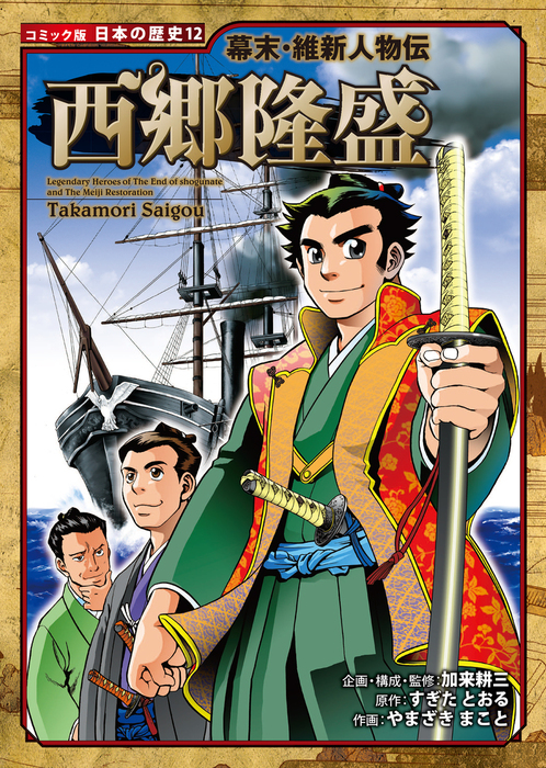 コミック版 日本の歴史 幕末・維新人物伝 西郷隆盛拡大写真