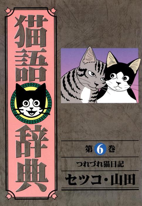 猫語辞典 6巻拡大写真